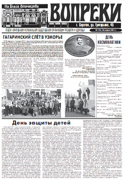 № 194 апрель