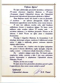 Поздравление Губернатора Саратовской области