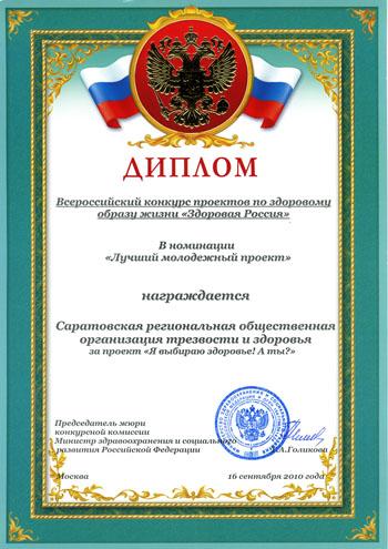 Диплом Минздрава РФ